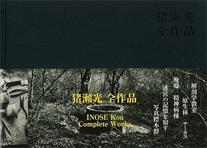 Kou Inose: The Complete Works (Signed)